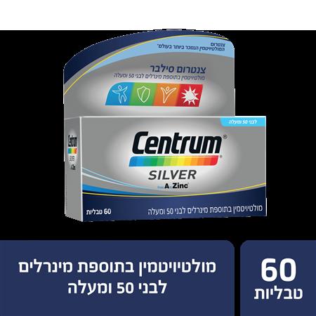 צנטרום +50סילבר- מולטי ויטמין ל