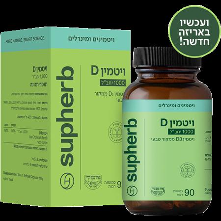 סופהרב D3-1000 ויטמין