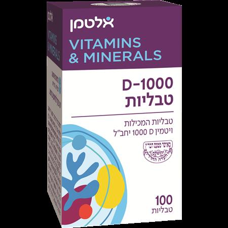 אלטמן טבליות D1000 ויטמין